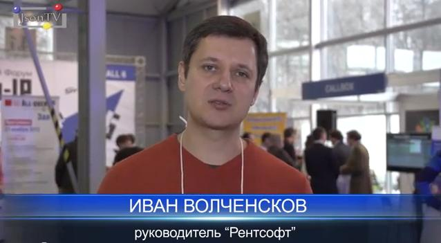 All-over-IP Expo 2013 - Волченсков - Рентсофт