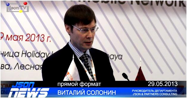 LTE Russia & CIS 2013. Виталий Солонин, J'son & Partners Consulting
