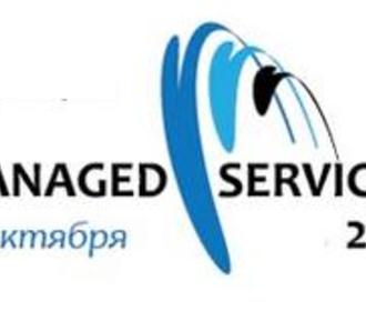 Managed Services по-новому