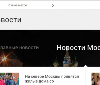 MOSCOW WILL PLACE SOCIAL ADVERTISING ON VMET.RO