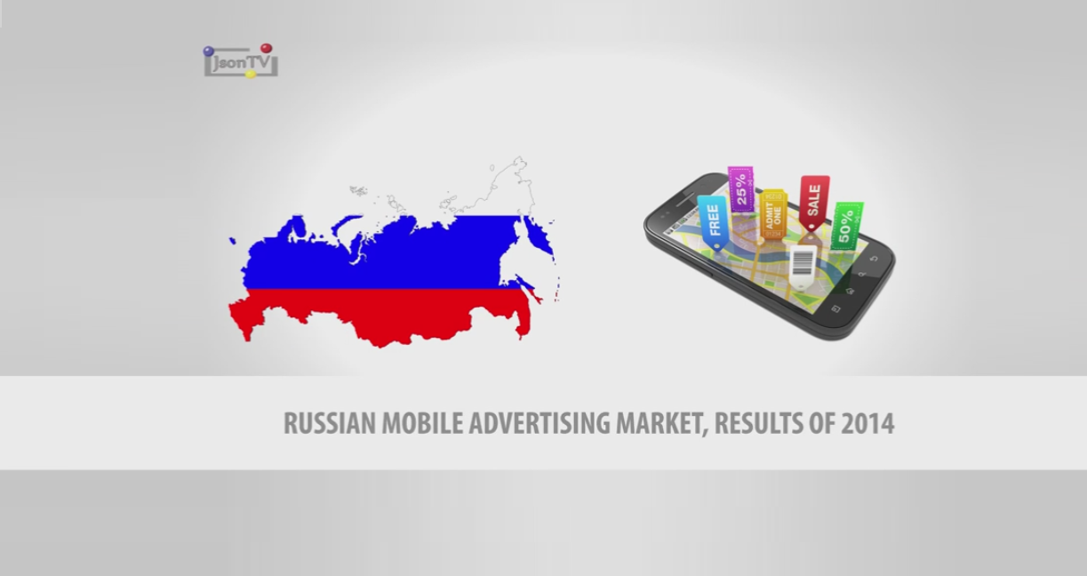 Russian and Global Mobile Advertising Markets, Results of 2014