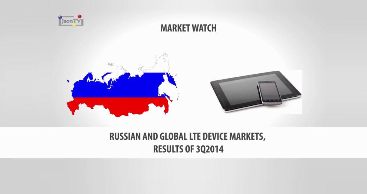 Russian and Global LTE Device Markets, Results of 3Q2014