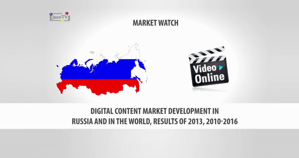 Russian and Global Digital Content Market Development, Results of 2013