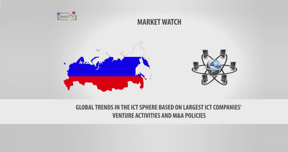 Global Trends in the ICT Sphere  Based on Largest ICT Companies'  Venture Activities and M&A Policies