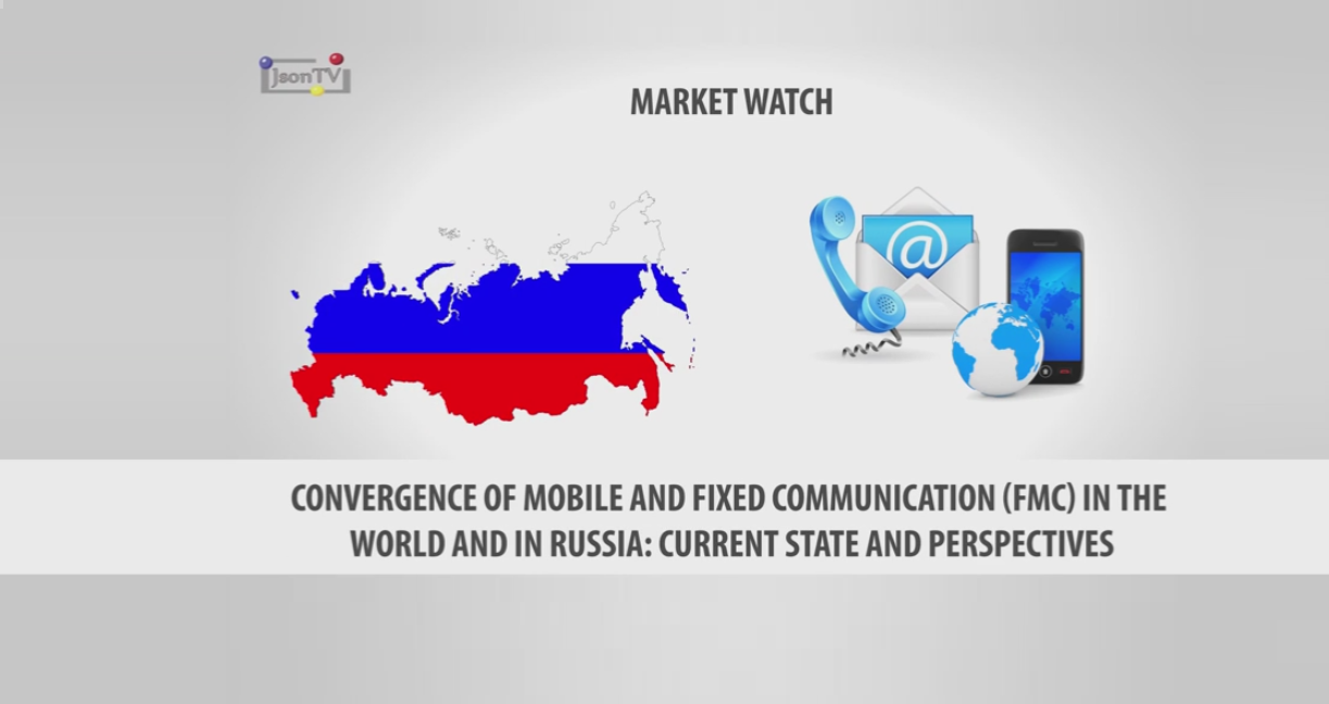 Russian Market of Fixed Mobile Convergence (FMC) Services in Corporate Segment
