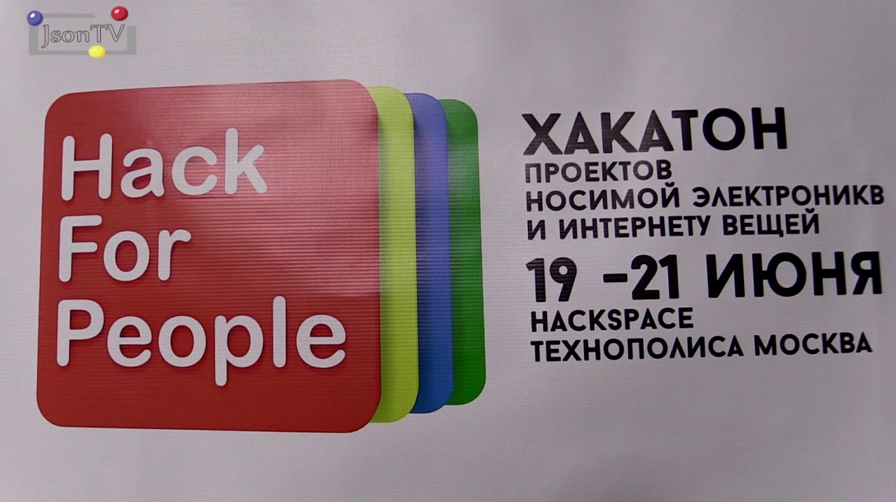 Хакатон Hack for People {HardWare} в Технополисе Москва