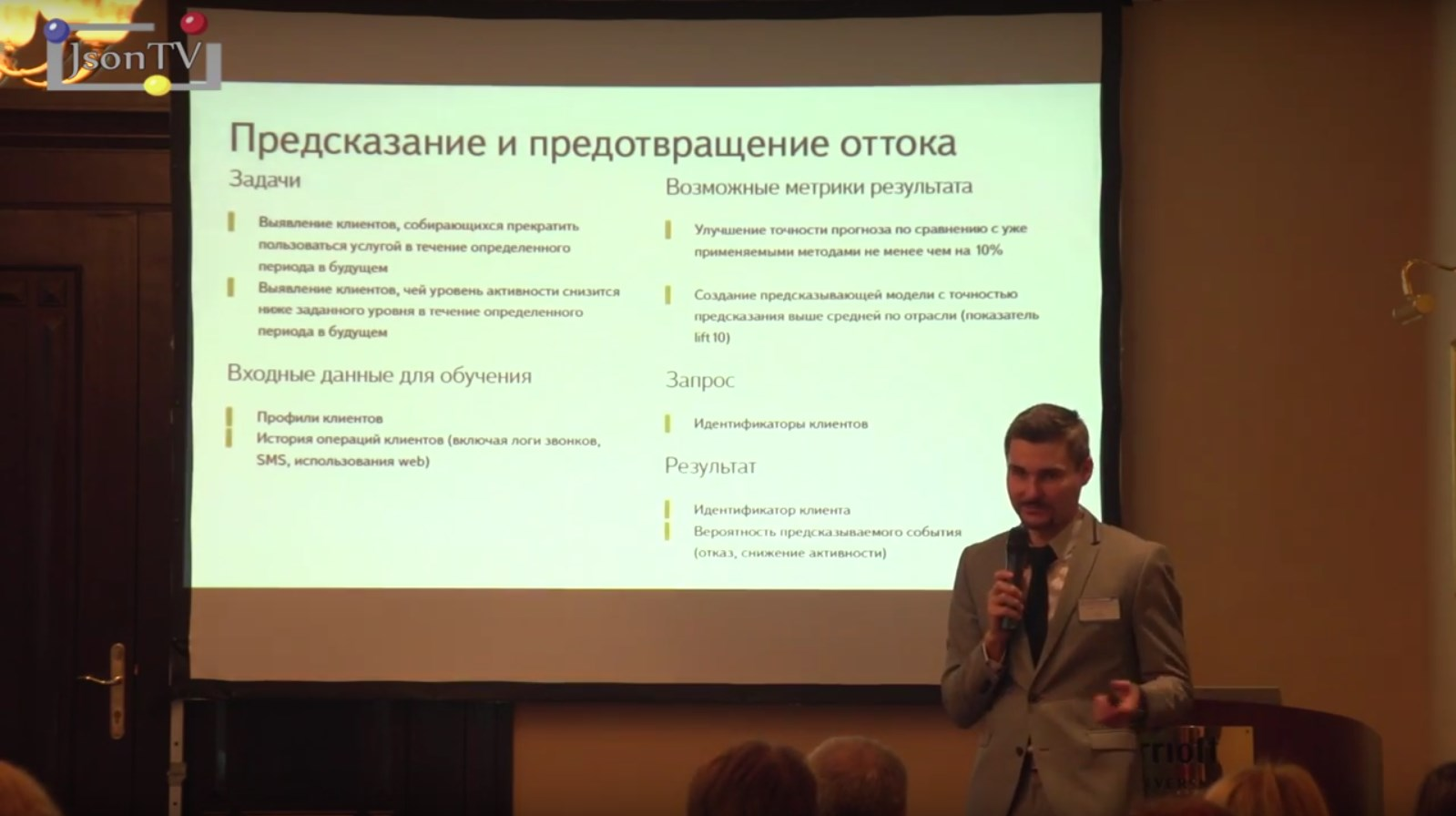Connectica Lab. Telecoms Loyalty & Customer Data. Сергей Чернов, Yandex Data Factory: machine learning и абонентская лояльность
