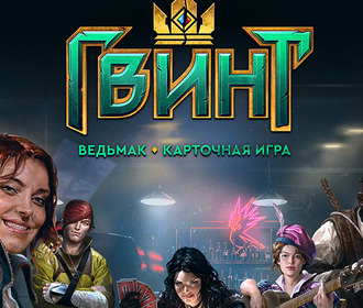 Геймплей Gwent: The Witcher Card Game