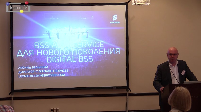 Connectica lab. Future of Telecom. Леонид Бельский, Ericsson: BSS as a Service для Digital Telco