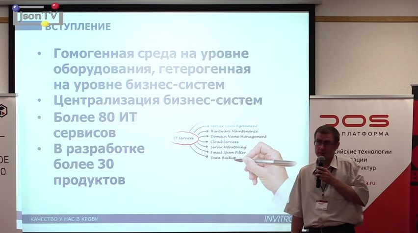 Cnews Conference. «Оптимизация затрат на ИТ-инфраструктуру 2016». Павел Литвинов, ИНВИТРО: Outsource vs In-house