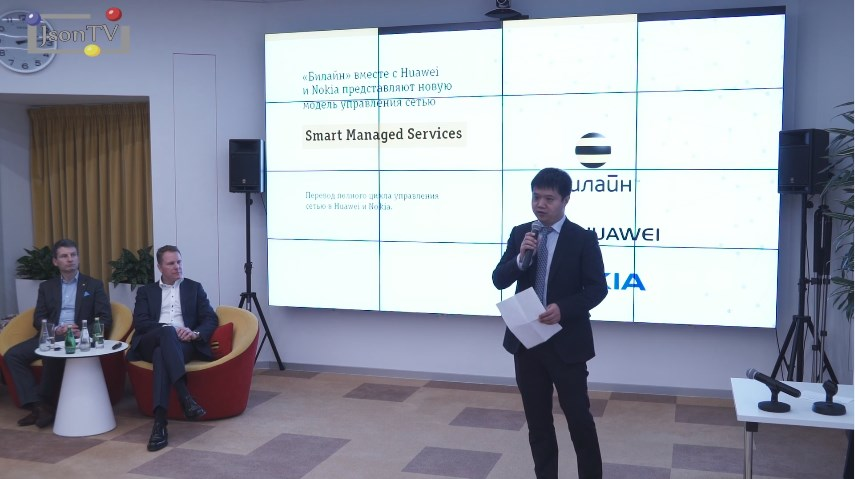 He Zhen, Huawei Russia: We have a great global experience in Managed Services and happy to help Beeline in this area