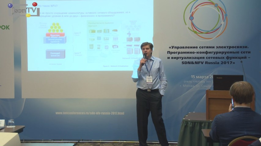 SDN & NFV Russia 2017. Александр Герасимов, J'son & Partners: SDN/NFV – это не про технологии, а про продукты
