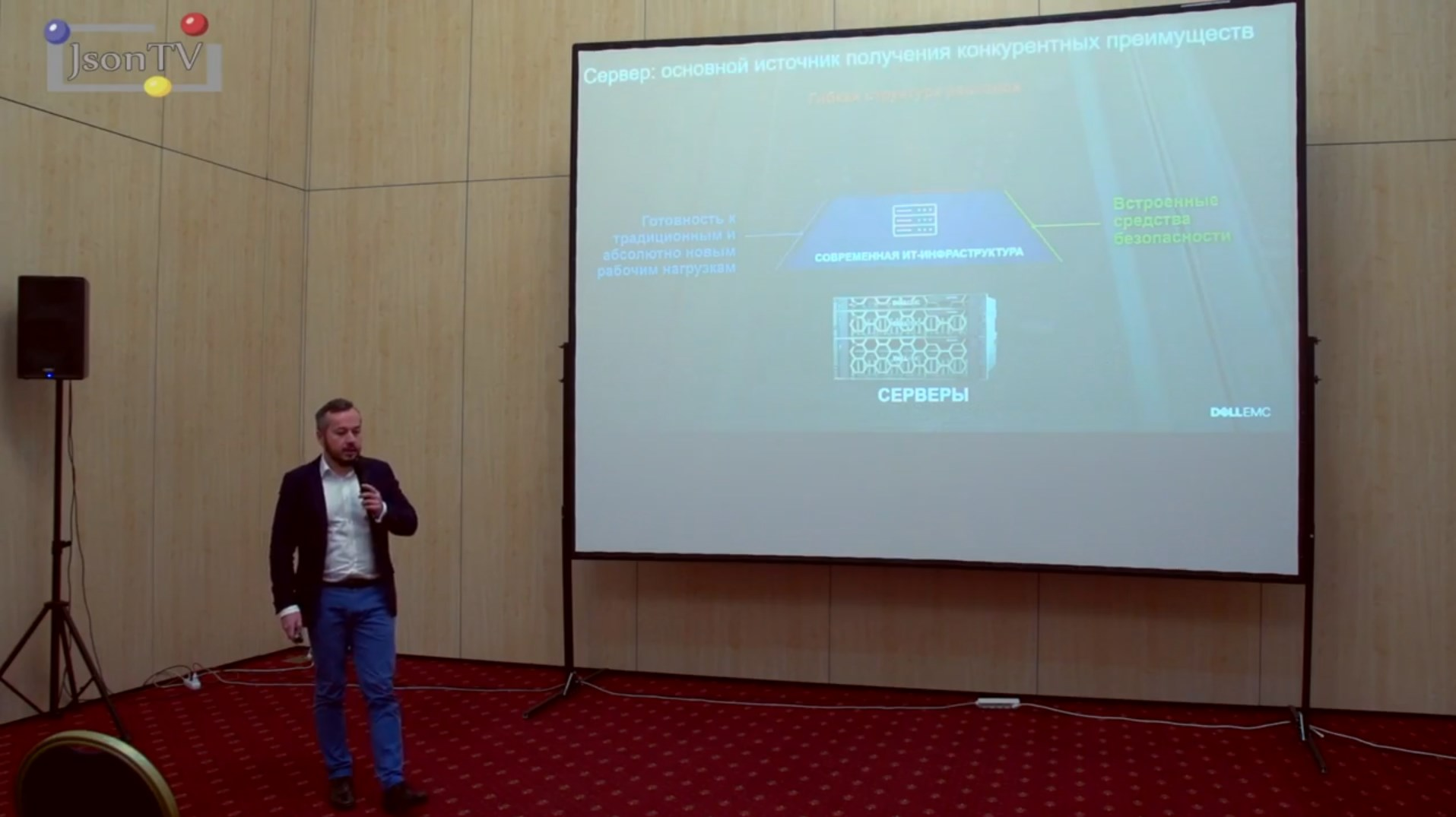 Dell EMC Forum 2017. Михаил Орленко. Dell EMC: Серверы Dell EMC PowerEdge — основа современного центра обработки данных