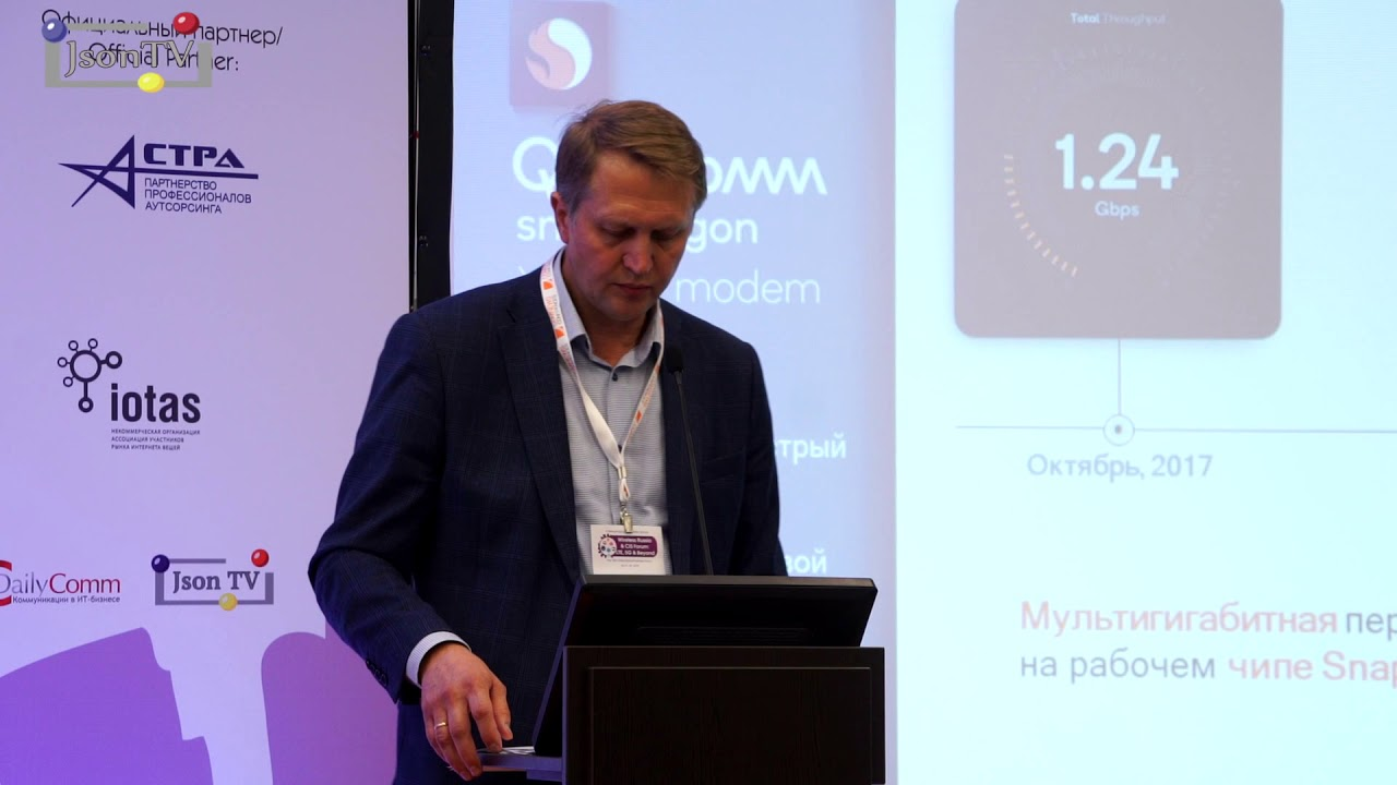 Comnews. Wireless Russia. Игорь Харлашкин, Qualcomm: Путь развития от LTE к 5G. Технология и спектр