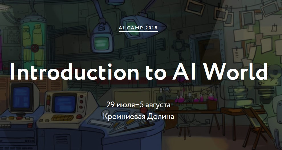 Introduction to AI World