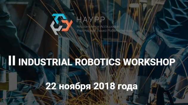 II INDUSTRIAL ROBOTICS WORKSHOP