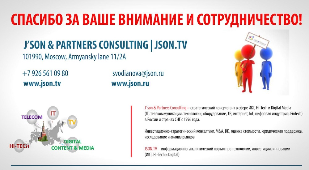 Contacts of J'son & Partners Consulting